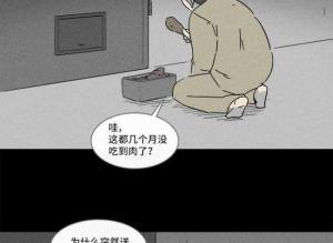 【恐怖漫画 短篇】韩国恐怖漫画《开