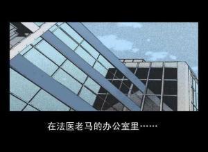 【恐怖漫画 短篇】诡案实录《1965年巨鼋事件》