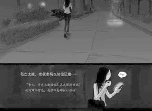 【恐怖漫画 短篇】恐怖漫画《黑暗阶