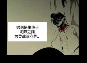 【恐怖漫画 短篇】韩国恐怖漫画《向