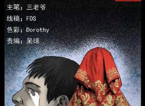 【恐怖漫画 短篇】恐怖漫画《孀妇》