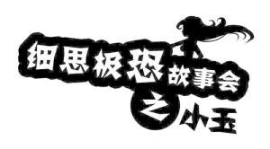 【恐怖漫画 短篇】细思极恐《小玉》隔世仇