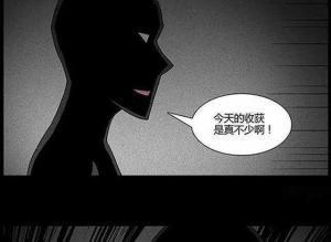 【恐怖漫画 短篇】恐怖漫画《割眼皮的人》