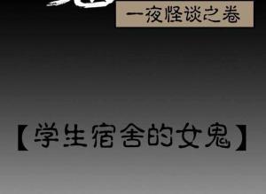 【恐怖漫画 短篇】怪谈《学生宿舍的女鬼》