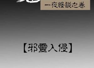 【恐怖漫画 短篇】怪谈 | 邪灵入侵
