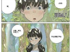 【恐怖漫画 短篇】悬疑漫画《小森林》埋在在深林里的真相是…?