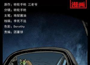 【恐怖漫画 短篇】恐怖漫画《原始森林中的鬼车》下