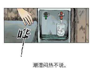【恐怖漫画 短篇】天花板