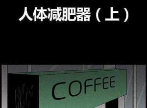 【恐怖漫画 短篇】减肥器