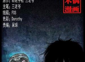 【恐怖漫画 短篇】中国诡实录《马疯子出山》