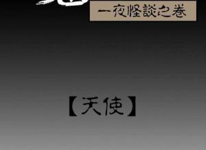 【恐怖漫画 短篇】恐怖漫画 | 天使