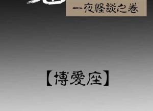 【恐怖漫画 短篇】博爱座