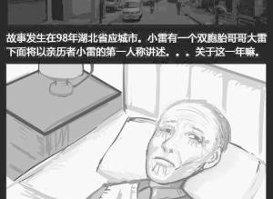 【恐怖漫画 短篇】恐怖漫画 | 生魂