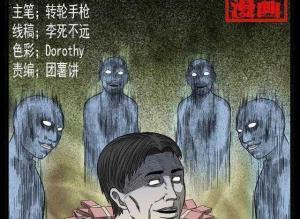 【恐怖漫画 短篇】恐怖漫画《五鬼运