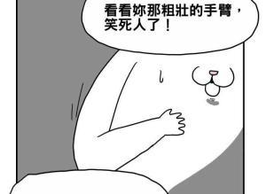 【恐怖漫画 短篇】異常減肥