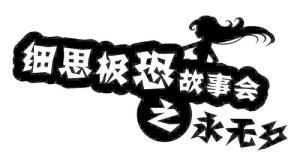 【恐怖漫画 短篇】细思极恐《永无乡》