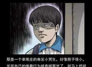【恐怖漫画 短篇】半张脸