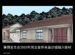 【恐怖漫画 短篇】中国诡实录《屠夫》凶宅鬼影