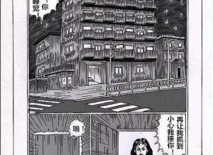【恐怖漫画 短篇】天花板传来的弹珠声