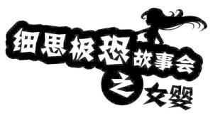 【恐怖漫画 短篇】女婴