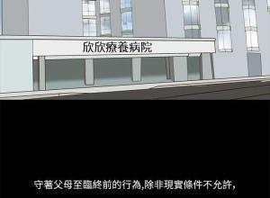 【恐怖漫画 短篇】临终