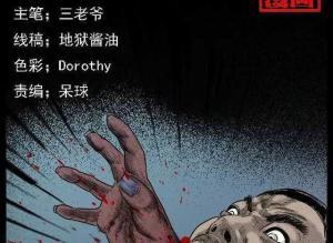 【恐怖漫画 短篇】恐怖漫画 | 寄生物