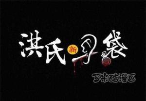 【恐怖漫画 短篇】连体人