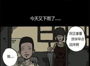 【恐怖漫画 短篇】雨伞