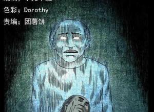 【恐怖漫画 短篇】起死回生术