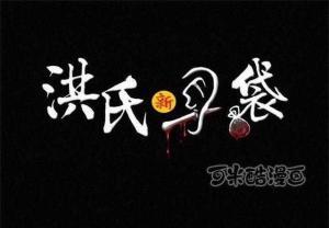 【恐怖漫画 短篇】人影