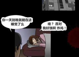【恐怖漫画 短篇】猎奇漫画 | 新家