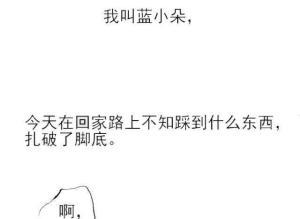 【恐怖漫画 短篇】追忆