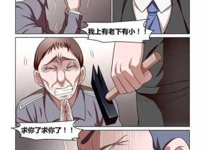 【恐怖漫画 短篇】恐怖漫画 | 父亲