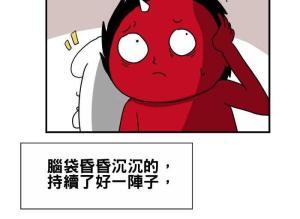 【恐怖漫画 短篇】一直盯著看