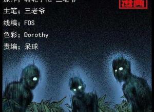 【恐怖漫画 短篇】恐怖漫画 | 乱葬岗