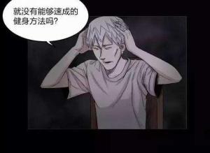 【恐怖漫画 短篇】恐怖漫画  | 健身