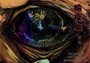 【恐怖漫画 短篇】恐怖漫画《瞳孔》