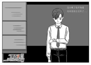 【恐怖漫画 短篇】替死鬼