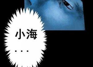 【恐怖漫画 短篇】恐怖漫画 | 归来