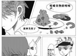 【恐怖漫画 短篇】安婆