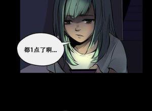 【恐怖漫画 短篇】恐怖漫画 | 小姐姐~不要走!陪
