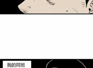 【恐漫短篇】缄默沉静的盒【第十一章 种种小事】