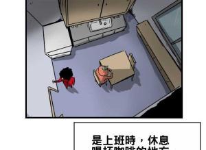 【恐怖漫画 短篇】恐怖漫画 | 茶水间