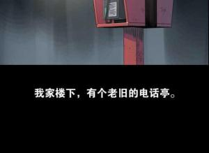 【恐怖漫画 短篇】恐怖漫画 | 魔魇电