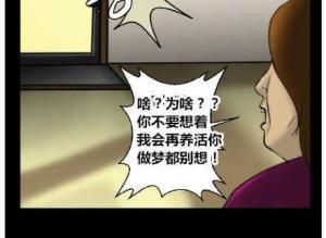 【恐怖漫画 短篇】恐怖漫画家的噩梦