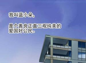 【恐怖漫画 短篇】小广告