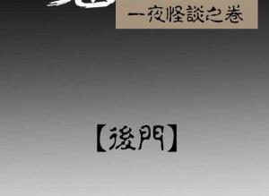 【恐怖漫画 短篇】后门
