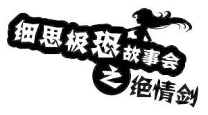 【恐怖漫画 短篇】细思极恐《绝情剑》