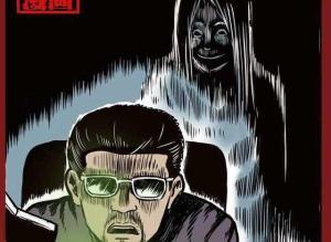 【恐怖漫画 短篇】我的恐怖七夕夜