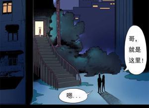 【恐怖漫画 短篇】恐怖漫画《相亲》天涯何处无芳草